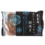 果香音 黒いクロワッサン鯛焼き 1個×3袋