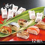 【お取り寄せ】【WR】 中谷本舗 衣寿司6種12個入