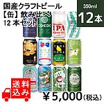 【送料込み】 国産クラフトビール【缶】 飲み比べ12本セット 【V】 | 着日指定不可