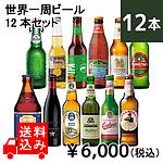 【送料込み!】 世界一周ビール 12本セット 【V】 | 着日指定不可