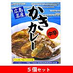 【5個セット】 広島 カキカレー中辛 200g × 5個