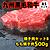 九州黒毛和牛 A5ランク 焼き肉セット 【B】 500g 【S】