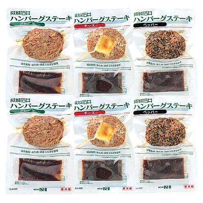 【送料込み】 成城石井ハンバーグ 3種食べ比べセット 1セット