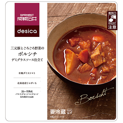 成城石井desica 三元豚とごろごろ野菜のボルシチ デミグラスソース仕立て 【冷蔵】 245g