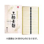 【2019年お中元】 マル勝高田 国産原料限定 三輪素麺 JS-30 【E】