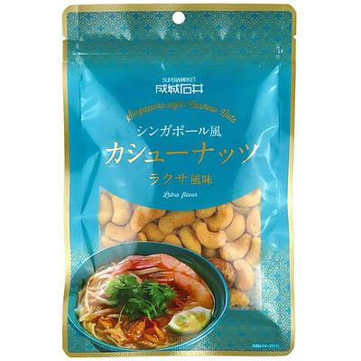 成城石井 シンガポール風カシューナッツ ラクサ風味 80g