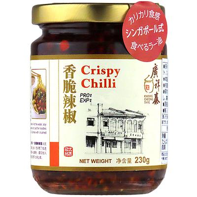 廣祥泰 クリスピーチリ(シンガポール式食べるラー油) 230g