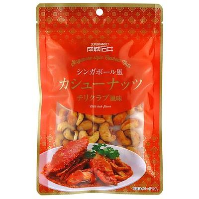 成城石井 シンガポール風カシューナッツ チリクラブ風味 80g