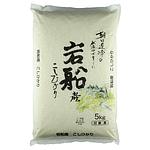 【送料込み】 諸長 新潟県岩船産 コシヒカリ地域限定米 5kg