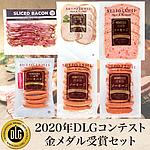 【送料込み】 成城石井自家製 2020年DLG金メダル受賞セット 1セット