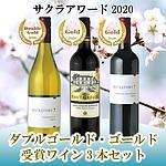 【オンラインショップ限定・送料込み】 サクラアワード2020 ダブルゴールド・ゴールド受賞ワイン3本セット 2250ml