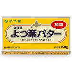 北海道 よつ葉バター 【加塩】 150g