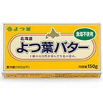 北海道 よつ葉バター 【食塩不使用】 150g