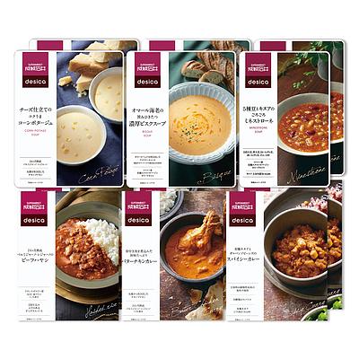 【お取り寄せ】 成城石井desica スープ&カレーギフト 6種12個セット 【G】
