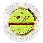 成城石井 小魚バナナミックス 120g