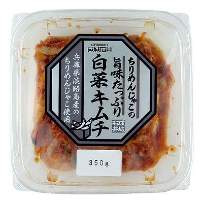 成城石井 ちりめんじゃこの旨味たっぷり白菜キムチ 350g