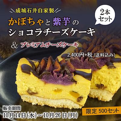 【送料込み・オンラインショップ限定】 成城石井自家製 かぼちゃと紫芋のショコラチーズケーキとプレミアムチーズケーキの2本セット | ハロウィン
