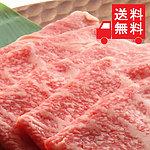 【送料無料!】【#元気いただきますプロジェクト】 黒毛和牛ロースすき焼き用 300g×2 | 着日指定必須