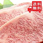 【送料無料!】【#元気いただきますプロジェクト】 黒毛和牛ロースステーキ 250g×3 | 着日指定必須