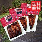 【送料無料!】【#元気いただきますプロジェクト】 国内産手焼うなぎ蒲焼 3パック | 着日指定不可