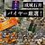 【送料込み】 三陸産 三陸海の幸炙りセット 8個 【W】 | 北海道・沖縄・離島配送不可 / 着日指定不可 / 今月のおすすめ