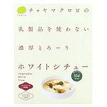 CHAYA ホワイトシチュー 200g×5個 【グルテンフリー】