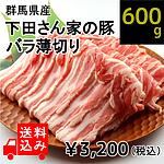 【送料込み!】 群馬県産下田さん家の豚バラ薄切り 600g 【S】 | 今月のおすすめ