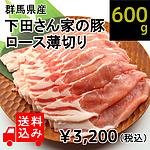 【送料込み!】 群馬県産下田さん家のロース薄切り 600g 【S】 | 今月のおすすめ