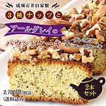 【送料込み】 成城石井自家製 3種ナッツとアールグレイのパウンドケーキとプレミアムチーズケーキの2本セット | 石井ウィーク