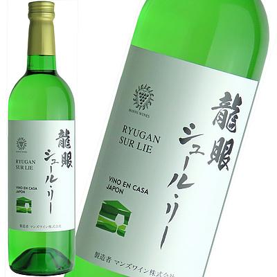 日本 VINO EN CASA 龍眼シュール・リー 750ml