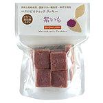 ビオクラ食養 マクロビクッキー紫いも 14個×3袋