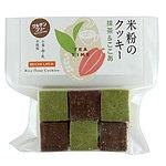 ビオクラ食養 米粉のクッキー 抹茶&ここあ 12個×3袋