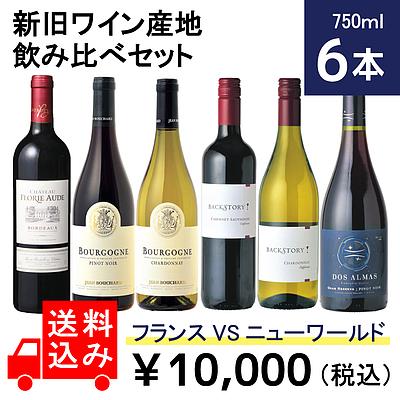 【送料込み】 フランスVSニューワールド 新旧ワイン産地飲み比べセット! 750ml×6本 【DB】