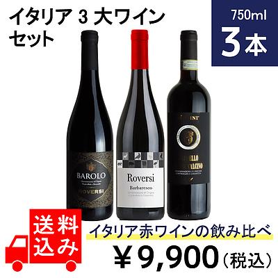 【送料込み】 イタリア3大ワインセット 750ml×3本 【DB】