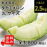 【送料込み】【春メロンの季節!成城石井バイヤー厳選!】 熊本県産 タカミメロン 約2.5kg (3Lサイズ・2玉入り) 【W】 | 着日指定不可 / 沖縄・離島配送不可 / 今月のおすすめ