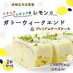 【送料込み】 成城石井自家製 イタリアシチリア産レモンのガトーウィークエンドとプレミアムチーズケーキの2本セット | 石井ウィーク