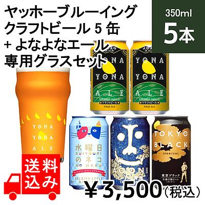 【送料込み】 ヤッホーブルーイング クラフトビール5缶+よなよなエール専用グラスセット 【V】   着日指定不可