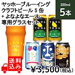 【送料込み】 ヤッホーブルーイング クラフトビール5缶+よなよなエール専用グラスセット 【V】 | 着日指定不可