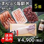 【送料込み】 まんぷく海鮮丼セット 【W】 | 北海道・沖縄・離島配送不可 / 着日指定不可 / 今月のおすすめ