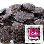 成城石井 フランス産クーベルチュールカカオ72% 【徳用】 450g | D+2