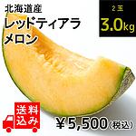 【送料込み】【今が旬!糖度15度以上!】 北海道産 レッドティアラメロン 2玉 (約3.0kg) 【W】 | 着日指定不可 / 沖縄・離島配送不可 / 今月のおすすめ