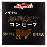ノザキ 山形県産牛コンビーフ 80g×3個
