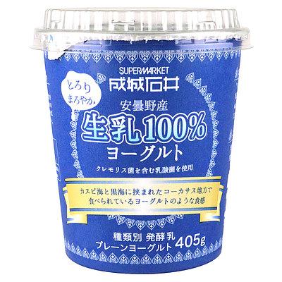 成城石井 生乳100%プレーンヨーグルト 405g   D+2