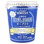 成城石井 生乳100%プレーンヨーグルト 405g | D+2