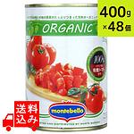 【送料込み】 モンテベッロ 有機ダイストマト 400g×48缶