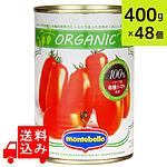 【送料込み】 モンテベッロ 有機ホールトマト 400g×48缶