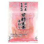 坂田 国産甘酢生姜平切り 45g×5個